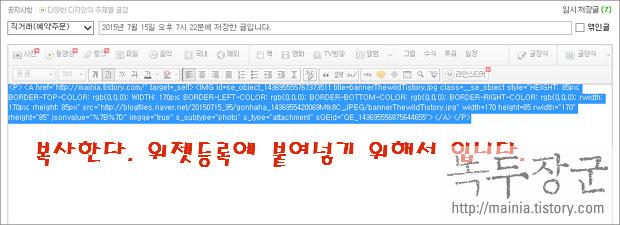 네이버 블로그 사용자가 만든 배너, 위젯 등록하는 방법