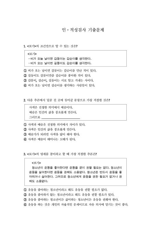 dcat 기출 문제 pdf