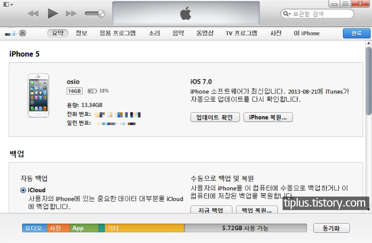 iOS7 베타6 다운로드