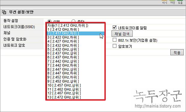 ipTIME 공유기 와이파이 채널 변경하는 방법