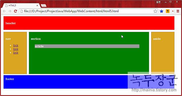 HTML5 와 CSS 이용해 페이지 레이아웃 만드는 방법