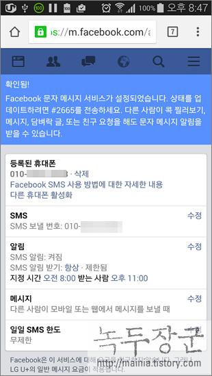 페이스북 모바일 설정, 전화번호 추가하는 방법