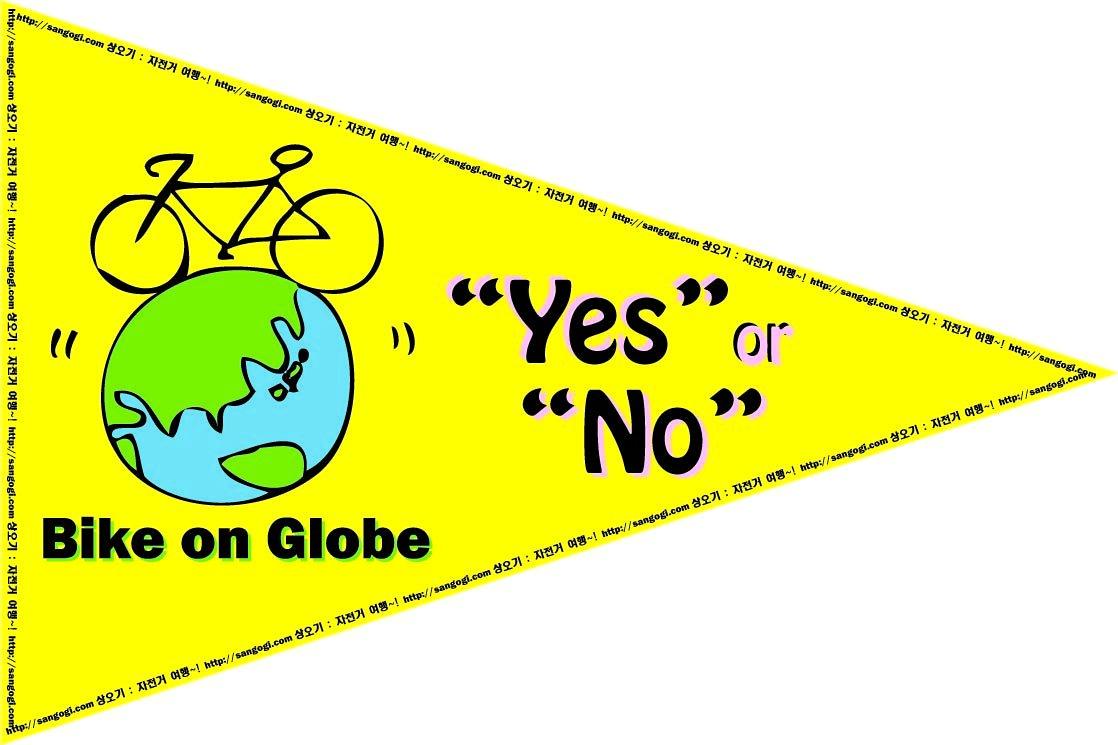 자전거 깃발 디자인