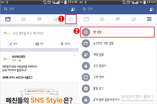 페이스북 동영상 자동 재생 설정 변경_1