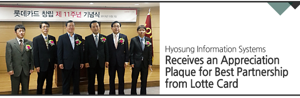 Hyosung Information Systems Receives an Appreciation Plaque for Best Partnership from Lotte Card