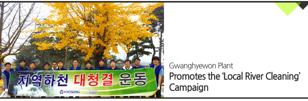 Gwanghyewon Plant/ Promotes the 'Local River Cleaning' Campaign