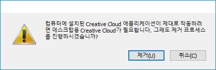 어도비 Creative Cloud 삭제 방법