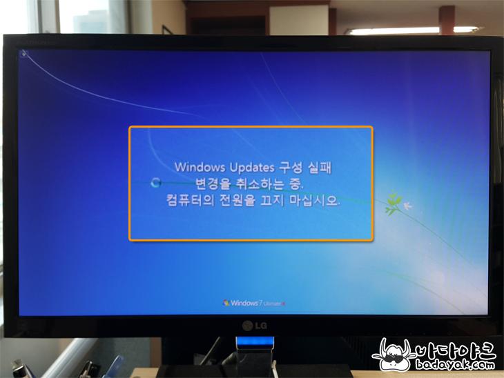 윈도우 업데이트 구성 실패