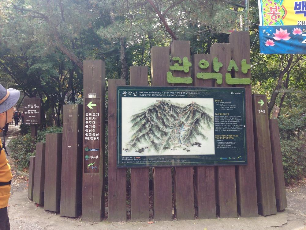 관악산 입구 산책 2