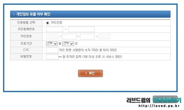 NH 농협카드 개인정보 유출 여부 확인