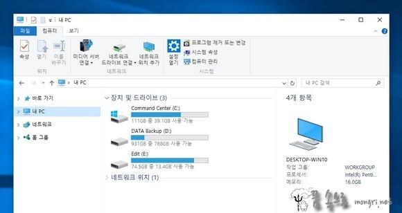 윈도우10 파일 탐색기 라이브러리 폴더 제거된 모습