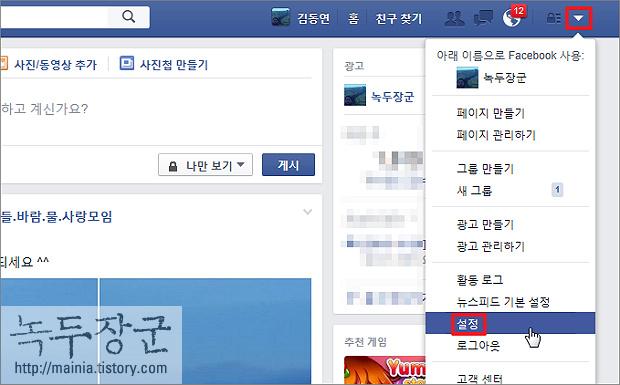 페이스북(Facebook) 내 계정이 해킹되었는지 의심스러울 때 확인하는 방법