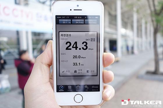 광명 KTX역 1번출구 인근에서 광대역 LTE 속도 측정한 결과