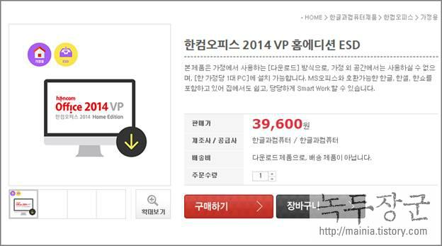 한컴오피스 한글 2014 가격과 라이선스 정보