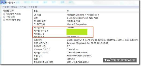 윈도우7(Windows7) 메인보드 모델명 알아보기 위한 방법