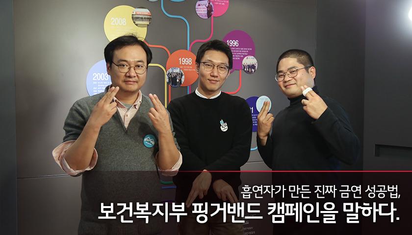 흡연자가 만든 진짜 금연 성공법, 보건복지부 핑거밴드 캠페인을 말하다