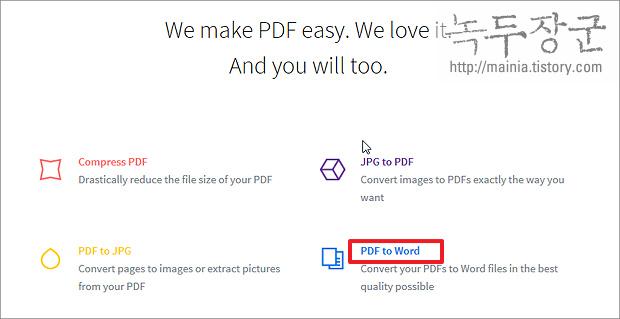 pdf 파일 워드(Word) 로 변환하는 방법