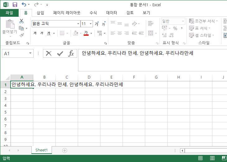 엑셀 한칸에 두줄,엑셀 한칸에 두줄 넣는 방법,엑셀,Excel,엑셀 팁, 엑셀 두줄,엑셀 두줄 넣기,IT,엑셀 한칸에 두줄 넣는 방법을 소개 합니다. 어렵지 않은 것인데 막상 생각이 안날때가 있죠. 방법은 줄 바꿈시 엔터를 누르는게 아니라 Atl + Enter를 누르면 됩니다. 이렇게 하면 한칸에 여러개의 줄을 넣을 수 있습니다.  한번 줄을 내리면 자동으로 줄 정리가 되네요. 엑셀 한칸에 두줄 넣는 방법의 핵심은 Alt 키라는것 알아두세요. 실제로 해보면 한번 줄내림을 한 것은 자동으로 다음줄 부터는 글을 길게 적으면 한개의 셀 크기에 맞게 자동으로 조정이 됩니다. 물론 강제로 줄을 다시 바꾸려면 엑셀 한칸에 두줄 넣는 방법으로 설명했던 것처럼 Alt + Enter를 계속 하면 됩니다. 실제로 어떻게 줄 바뀜이 된다는것인이 아래 예시를 통해서 알아보죠.