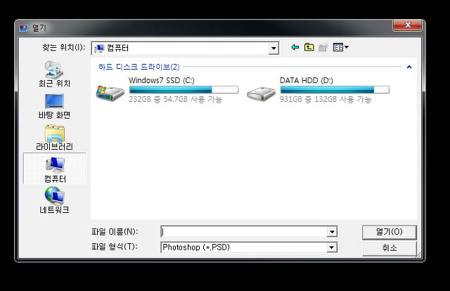 psd 파일 뷰어프로그램 사용방법