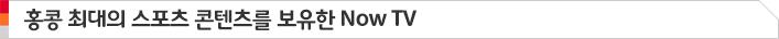 홍콩 최대의 스포츠 콘텐츠를 보유한 Now TV