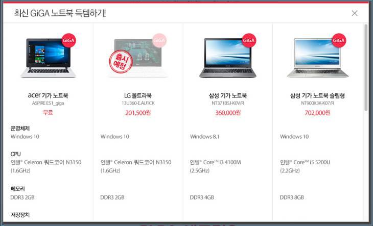 kt, 올레, 기가세트, Giga세트, 혜택, 공짜노트북, 무료, 노트북, Uhdtv