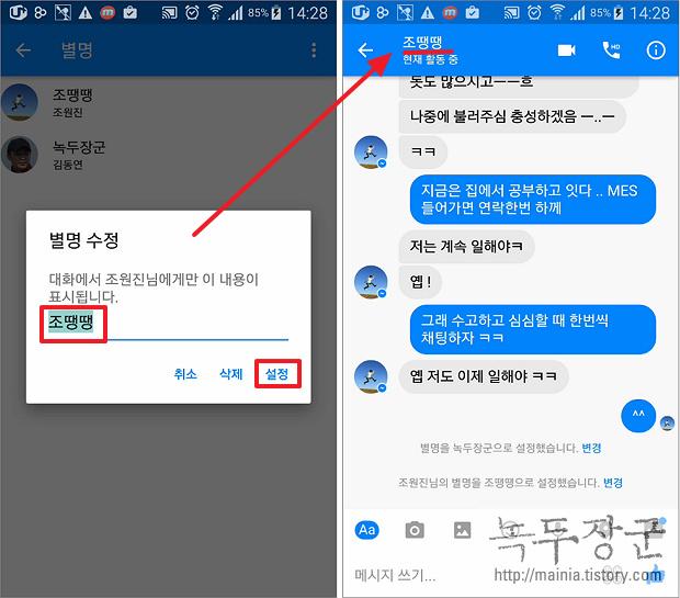 페메(페이스북 메신저) 채팅창 친구 이름 별명으로 설정하는 방법