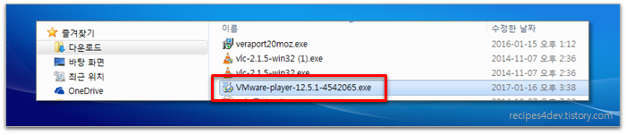 VMware Workstation Player 설치 파일 이름