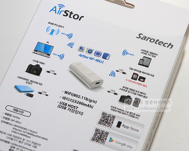 새로텍 에어스토어, WF-ABU2, 새로텍 에어스토어 사용기, IT, 배터리팩, 휴대용 배터리팩, 휴대용 무선공유기, AP, sarotech, airstor,새로텍 에어스토어 사용하여 저장장치에 날개를 달아보도록 하겠습니다. WF-ABU2를 이용하면 USB 메모리 또는 외장하드 같은 저장장치를 무선으로 연결해서 사용할 수 있습니다. 이 시간에는 WF-ABU2 의 무선 속도 및 벤치마크도 해보도록 하겠습니다. 새로텍 에어스토어 사용 용도가 3가지가 있습니다. 첫번째로는 AirStor은 휴대용 배터리팩으로 사용가능 합니다. 용량도 5200mAh의 대용량으로 활용성이 좋으며 크기도 비교적 작은 크기에 손으로 쥐기에도 좋아서 휴대성이 좋습니다.  두번째로는 무선공유기 입니다. 호텔이나 특정 기업에 외근을 갔을 때 만약에 무선이 되지 않고 유선랜선 하나만 있는 경우 이때 새로텍 에어스토어 WF-ABU2 사용을 하면 유선을 무선으로 바꿔 더 많은 무선 기기들이 인터넷을 사용할 수 있습니다. 세번째로는 USB 저장장치를 무선연결이 가능하도록 해주는 것 입니다. 이 때는 유선 무선 연결이 가능하여 유선으로 연결되면 보다 빠르게 서로 연결이 가능 합니다. 그럼 실제로 활용해보도록 하겠습니다.