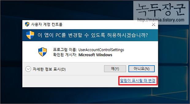 윈도우10 사용자 계정 컨트롤 메시지 끄는 방법
