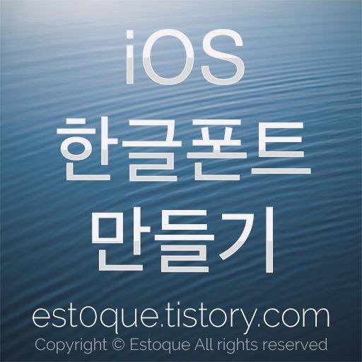 iOS 폰트 강좌 - 한글 폰트 만들기