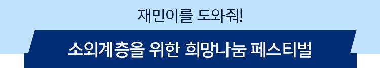 효성,효성그룹,효성사회공헌,효성뉴스,재민아사랑해,희망나눔페스티벌,매칭그랜트,소외계층,효성블로그