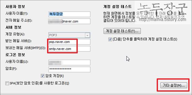 [Outlook] 아웃룩 네이버 계정 추가하는 방법