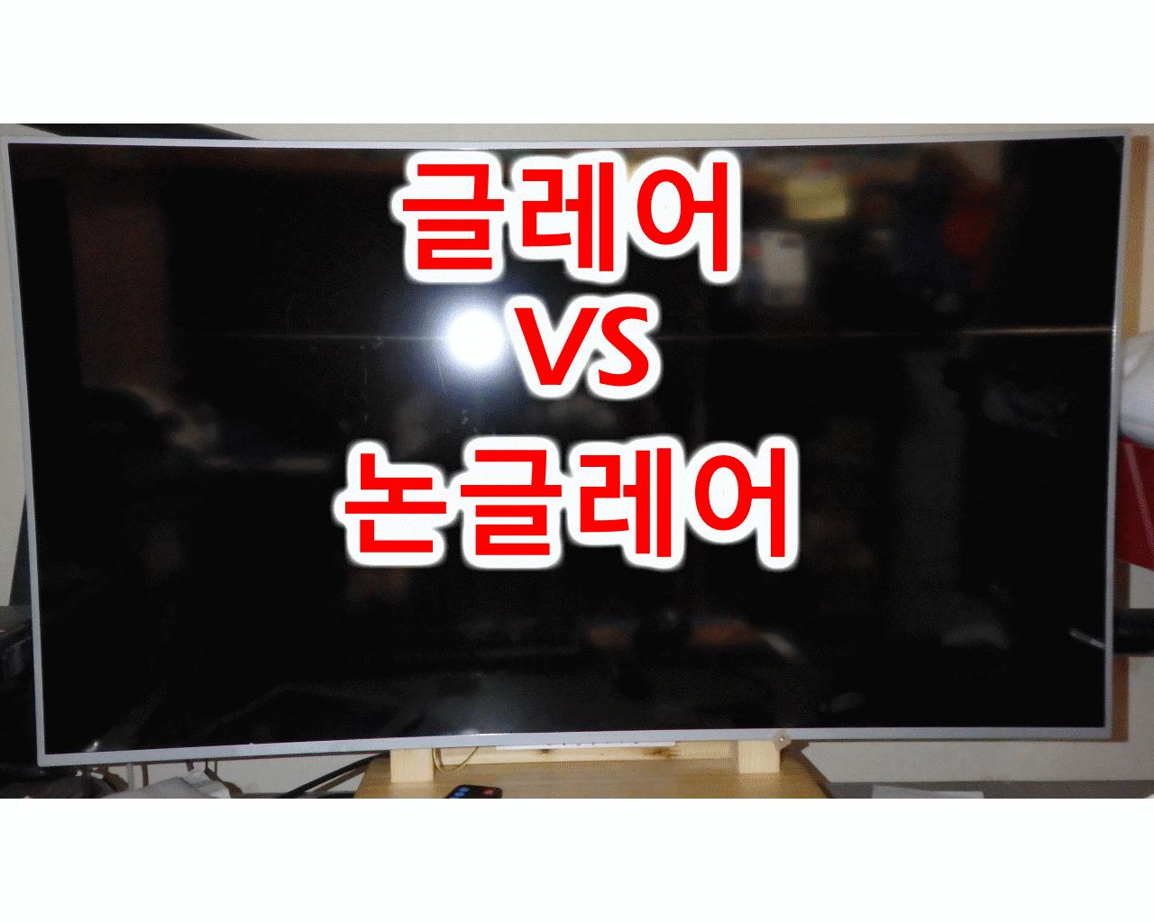 글레어 패널 vs 논글레어 패널 (안티글레어) vs 세미글레어 비교 색감 장단점 특징 LCD 모니터 디스플레이 Matt vs Glossy