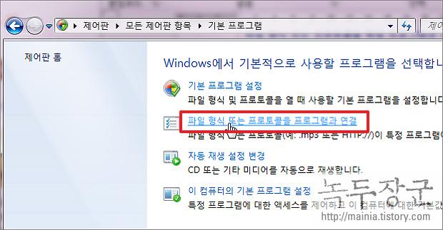 MS 워드 윈도우 기본 프로그램으로 등록하는 방법