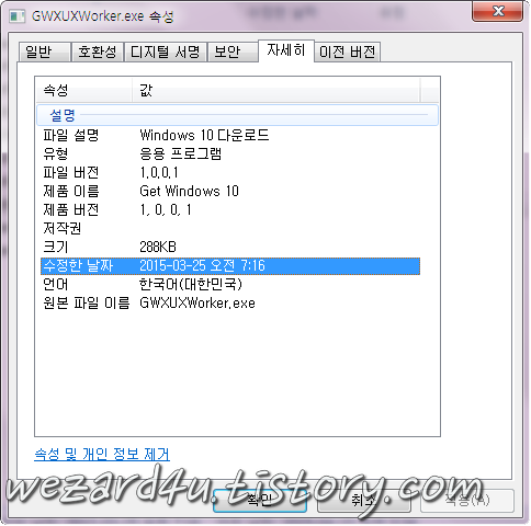 GWXUXWorker(Windows 10 다운로드)