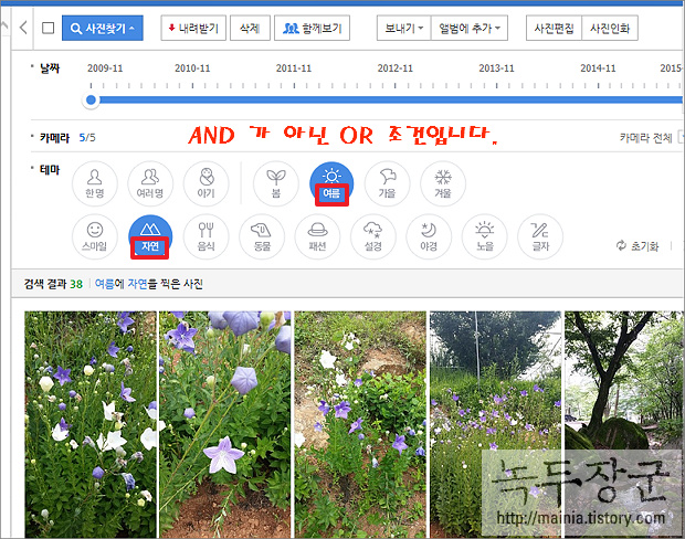 네이버 엔클라우드(N클라우드) 사진 찾기, 검색하는 방법