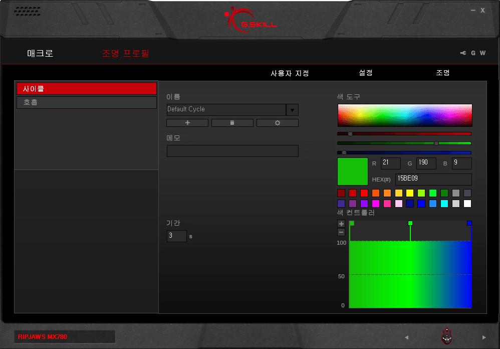 MX780 RGB 전용 소프트웨어 8