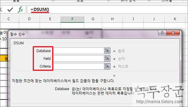 엑셀 Excel 데이터베이스 함수 DSUM 사용해 합계 구하는 방법