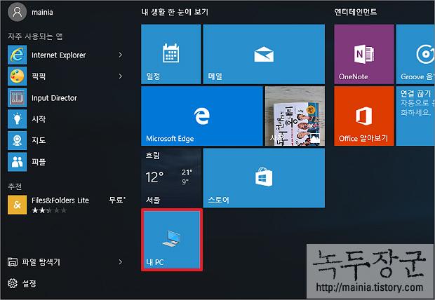 윈도우10 내 컴퓨터 바탕화면, 시작화면에 꺼내는 방법