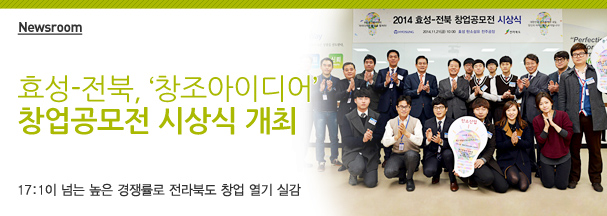 효성-전북, '창조아이디어' 창업공모전 시상식 개최