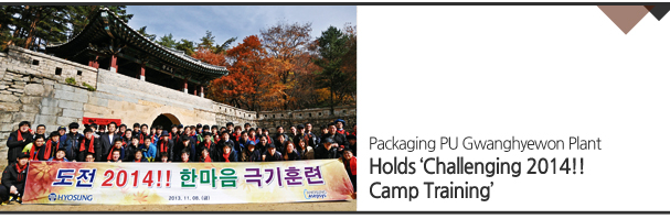Packaging PU Gwanghyewon Plant/ Holds 'Challenging 2014!! Camp Training'