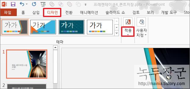 파워포인트 PPT 기본 글꼴 변경해서 새 문서에 적용하는 방법