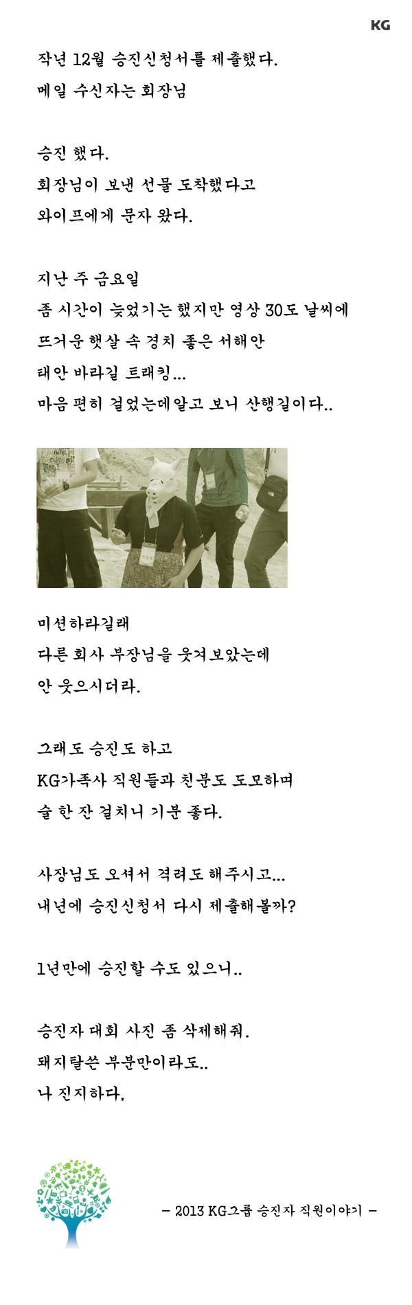 KG그룹, 승진자대회, 태안바라길