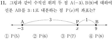 2014년도 제2회 고등학교 졸업학력 검정고시 수학 문제 11번