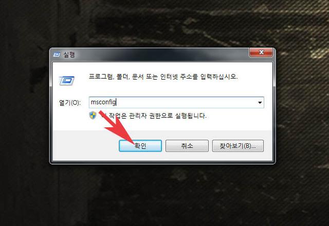 윈도우 부팅 시작프로그램 삭제 중지하는 방법