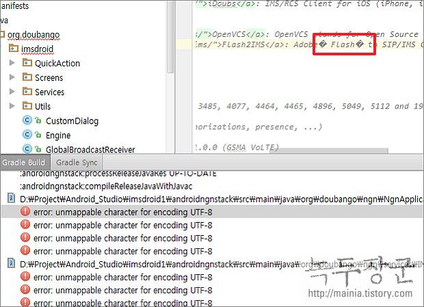 안드로이드 스튜디오 unmappable character for encoding UTF-8 인코딩 에러 해결하기