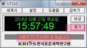 수강신청,컴퓨터 시간 동기화 프로그램 한국 표준시간 UTCK 다운 및 사용방법