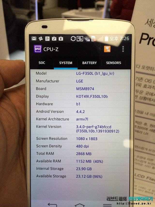 G프로2는 쿼드코어 2.27GHz CPU에 아드레노 330 GPU