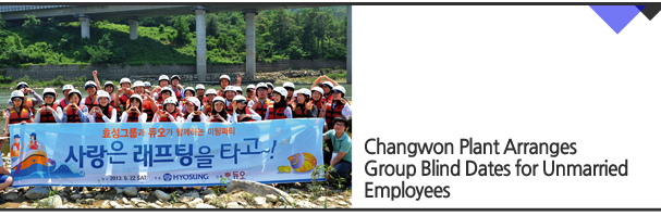 Changwon Plant Arranges Group Blind Dates for Unmarried Employees