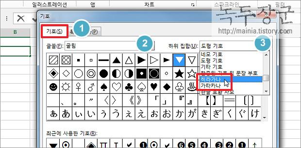 엑셀 Excel 특수문자 일본어 입력하는 방법